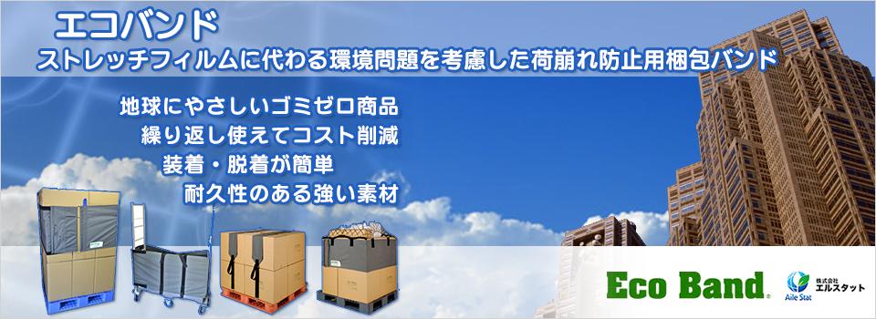 株式会社エルスタットのEcoBand紹介ホームページ