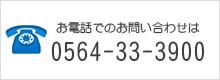 御問合せ電話番号0564-33-3900